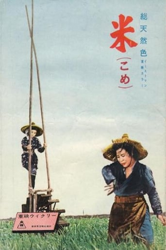 Poster of Rice
