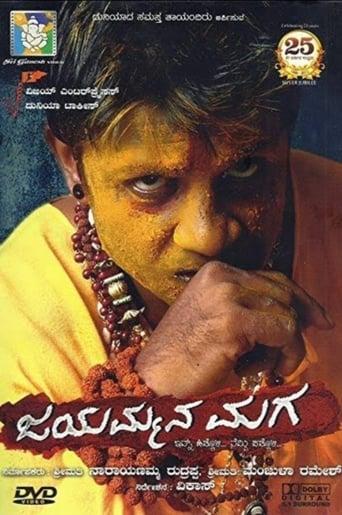 Poster of Jayammana Maga