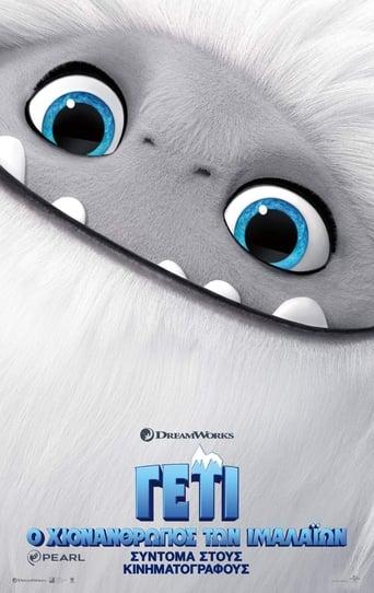 Poster of Γέτι: Ο Χιονάνθρωπος Των Ιμαλαΐων