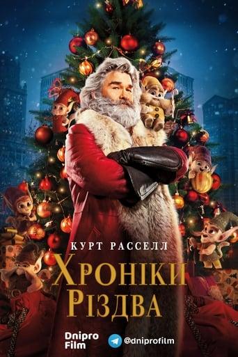 Хроніки Різдва