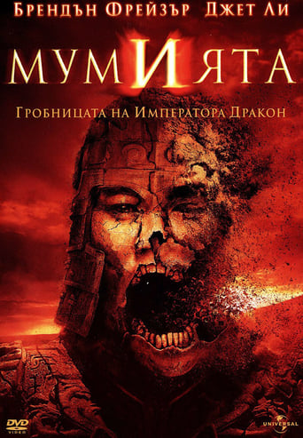 The Mummy: Tomb of the Dragon Emperor / Мумията: Гробницата на Императора Дракон (БГ Аудио)