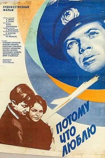Poster of Потому что люблю