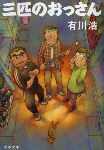 三匹のおっさん~正義の味方、見参!!~