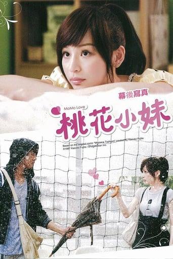 Poster of 桃花小妹