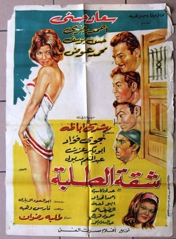 Poster of شقة الطلبة