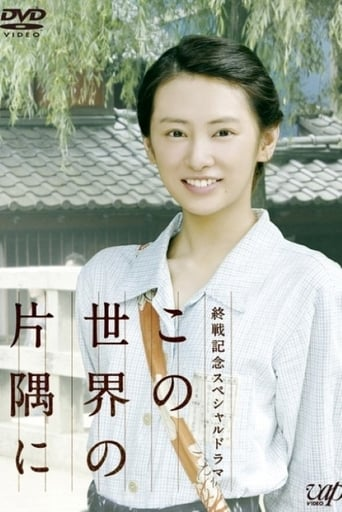 Watch In a Corner of This World 2011 full online free