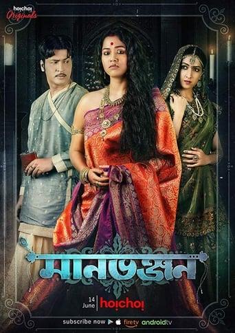 Poster of Manbhanjan