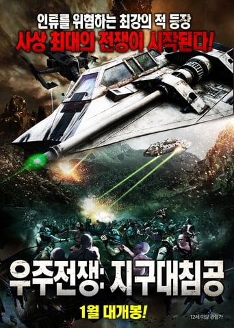 Poster of AE: Apocalypse Earth