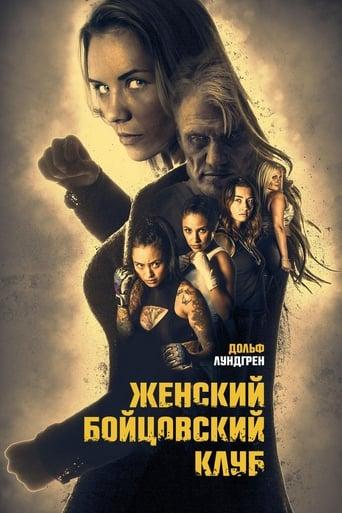 Poster of Женский бойцовский клуб