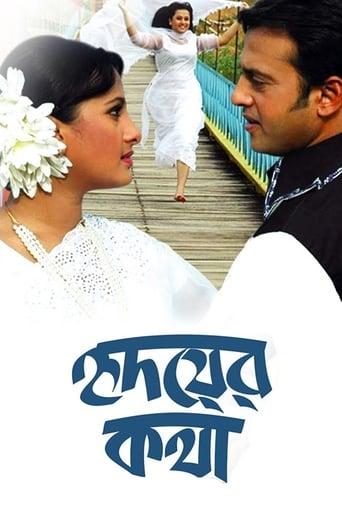 Hridoyer Kotha Yify Movies