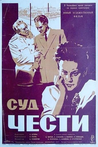 Poster of Суд чести
