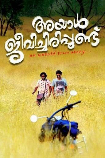 Ayal Jeevichirippundu movie poster