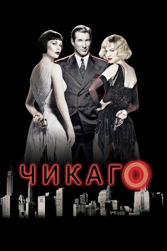 Poster of Чикаго