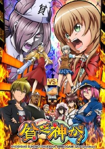 Poster of Binbō-gami ga!