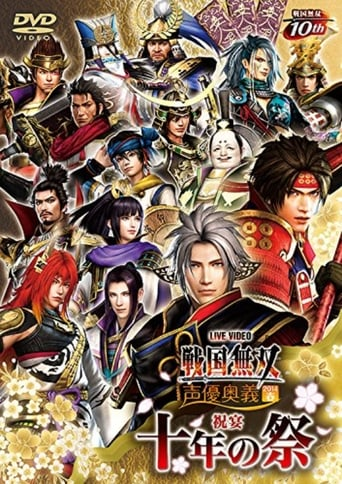 Sengoku Musou Voice Actor Mystery 2014 Spring ~Feast of the 10th Festival~