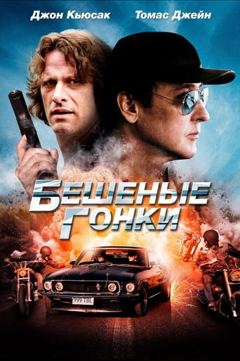 Poster of Бешеные гонки