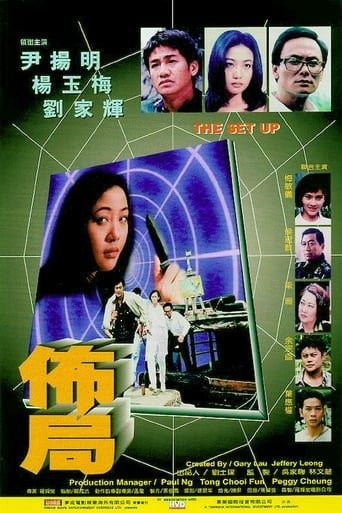 Poster of 佈局