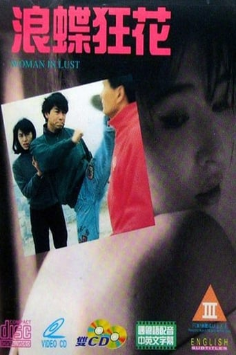 Poster of 浪蝶狂花