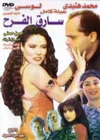 Poster of Wedding Thief