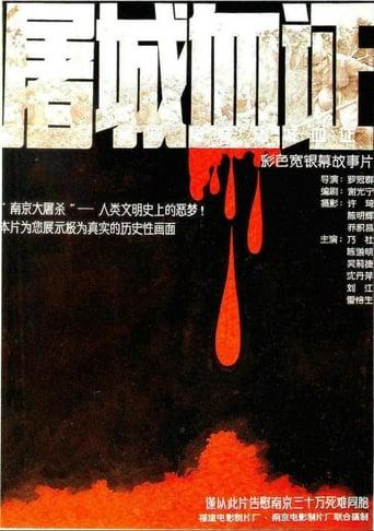 屠城血证 Movie Poster