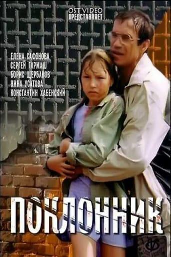 Поклонник Movie Poster