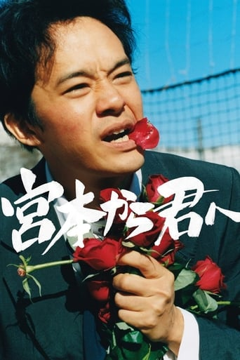 Watch From Miyamoto To You full movie downlaod openload movies