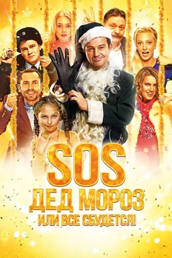 Poster of SOS, Santa Claus or Everything Will Come True!