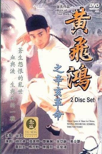 Poster of 黃飛鴻之辛亥革命