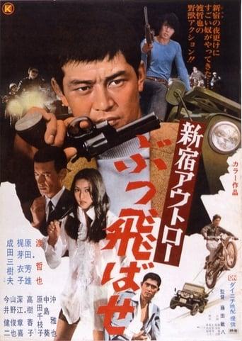 Poster of 新宿アウトロー ぶっ飛ばせ