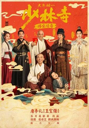 Shao Lin Shi Zhi De Bao Chuan Qi