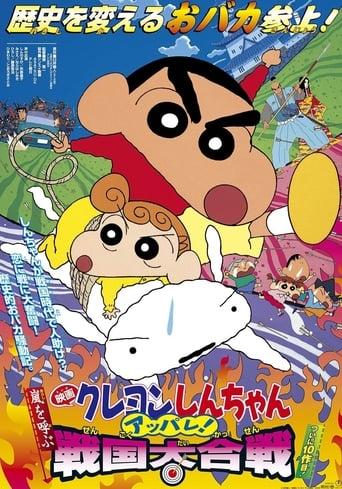 Poster of Crayon Shin-chan: Fierceness That Invites Storm! The Battle of the Warring States