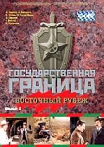 Poster of Gosudarstvennaya granitsa: Vostochnyy rubezh