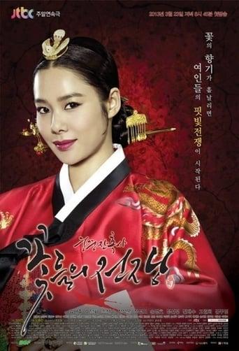 Poster of 궁중잔혹사 – 꽃들의 전쟁