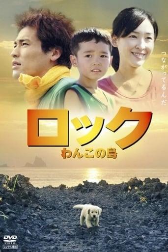 Poster of Rock: Wanko no Shima