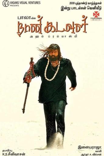 Naan Kadavul