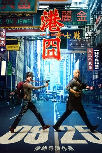 Watch Lost in Hong Kong Free Movie Online