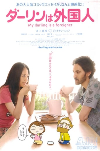 'My Darling Is a Foreigner (2010)