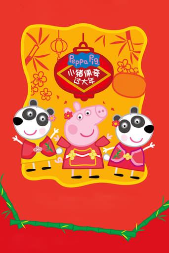 Poster of Peppa Celebrates Chinese New Year