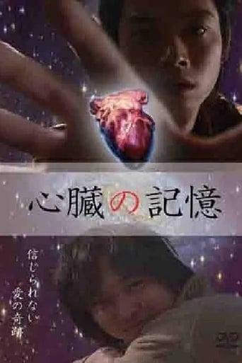 心臓の記憶