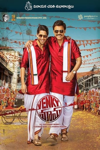 Poster of Venky Mama