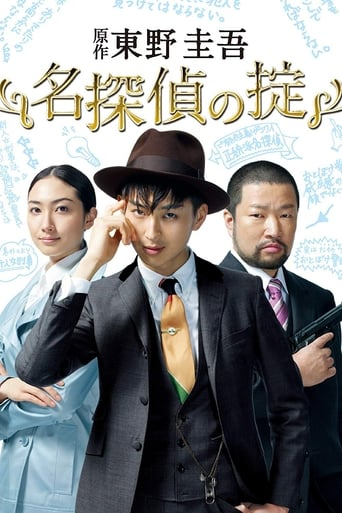 Lessons for a Perfect Detective Story Yify Movies