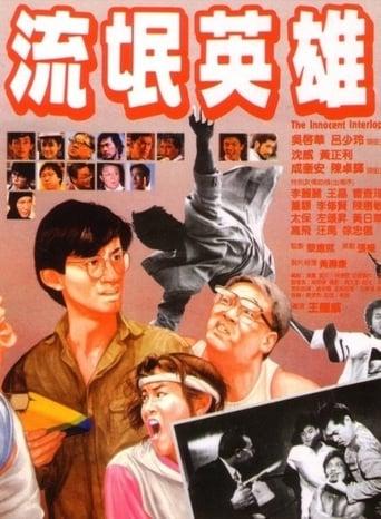 Poster of The Innocent Interloper