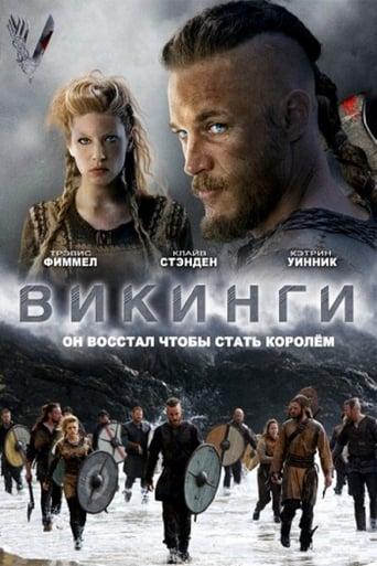 Poster of Викинги