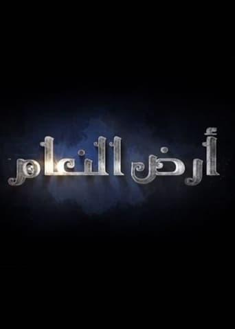 Watch Ard El-Naam full movie downlaod openload movies