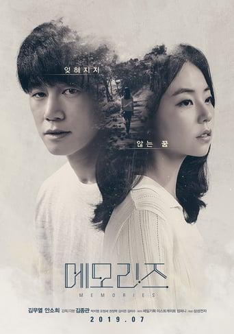 Memories Movie Poster