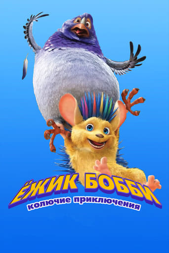 Poster of Ёжик Бобби: Колючие приключения