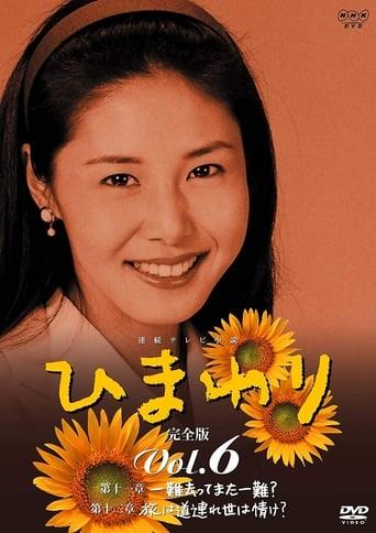 Poster of ひまわり