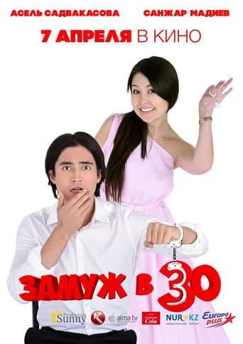 Poster of Замуж в 30