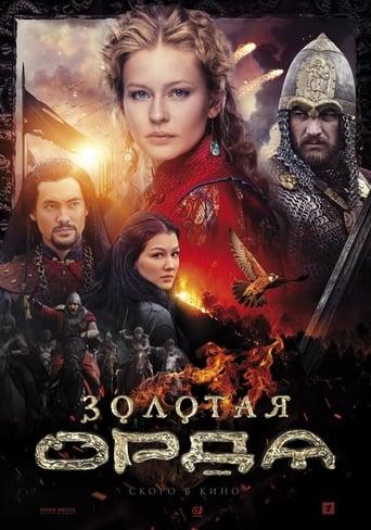 Poster of Золотая Орда