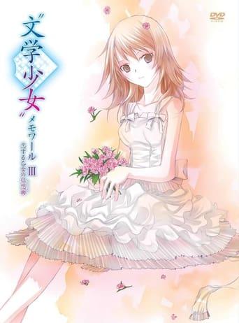 Literature Girl Memoir III- Rhapsody of the Love Maiden